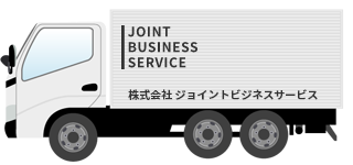 トラックドライバー募集